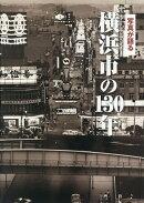 写真が語る横浜市の130年