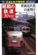 【バーゲン本】昭和の鉄道 30年代 車両近代化の夜明け