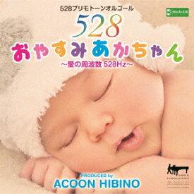 おやすみあかちゃん〜愛の周波数528Hz〜 [ ACOON HIBINO ]