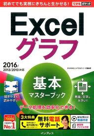 Excelグラフ基本マスターブック 2016/2013/2010対応 (できるポケット) [ きたみあきこ ]