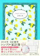日記兼用シンプル家計簿(2018年)