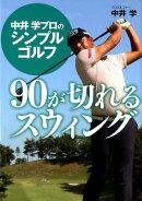 中井学プロのシンプルゴルフ90が切れるスウィング