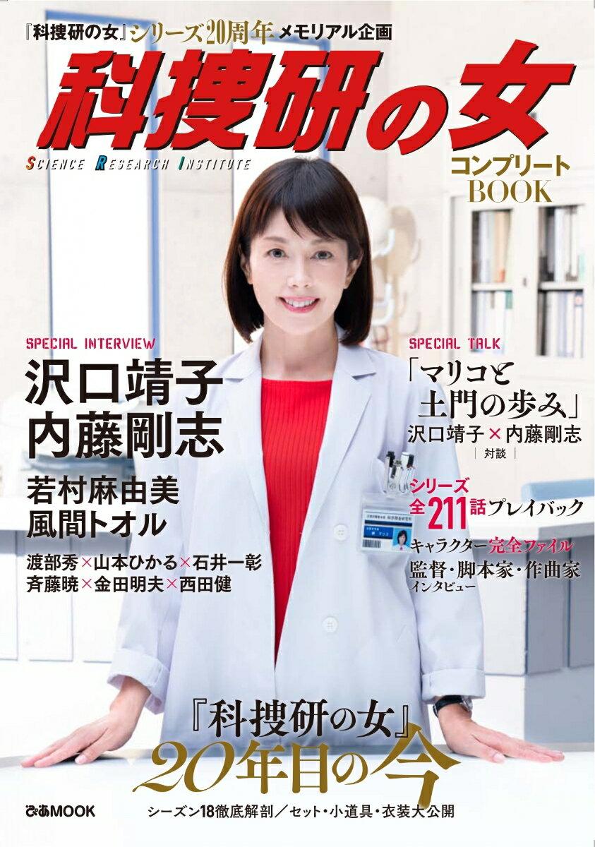 『科捜研の女』コンプリートBOOK