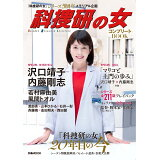 科捜研の女コンプリートBOOK (ぴあMOOK)
