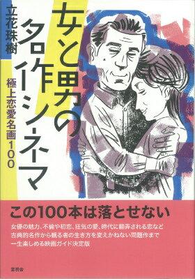 女と男の名作シネマ 極上恋愛名画100 [ 立花珠樹 ]