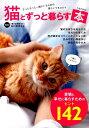 猫とずっと暮らす本 [ 谷口史奈 ]
