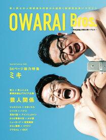 OWARAI Bros. 特集:ミキ (TOKYO NEWS MOOK TVBros.別冊お笑いブロ)