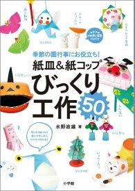 紙皿&紙コップ びっくり工作50 季節の園行事にお役立ち! [ 水野 政雄 ]