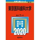 東京医科歯科大学(2020年版) (大学入試シリーズ)