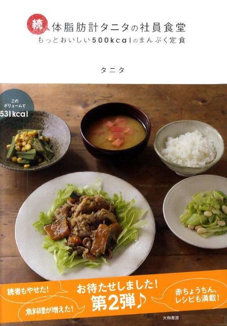 体脂肪計タニタの社員食堂(続) もっとおいしい500kcalのまんぷく定食 [ タニタ ]