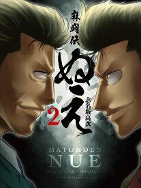 麻闘伝 ぬえ(2) (近代麻雀コミックス) [ 志名坂高次 ]