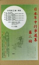 日本年中行事選集第二回(4巻セット)