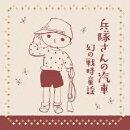 兵隊さんの汽車 幻の戦時童謡 1934〜1942