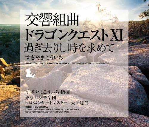 交響組曲「ドラゴンクエストXI」過ぎ去りし時を求めて すぎやまこういち 東京都交響楽団 [ すぎやまこういち ]
