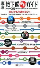 東京地下鉄便利ガイド5版