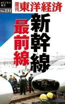 OD>新幹線最前線