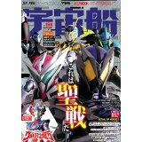 宇宙船(vol.166) 大特集:ウルトラマンタイガ (HOBBY JAPAN MOOK)
