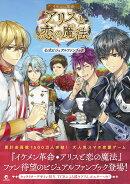 イケメン革命◆アリスと恋の魔法公式ビジュアルファンブック