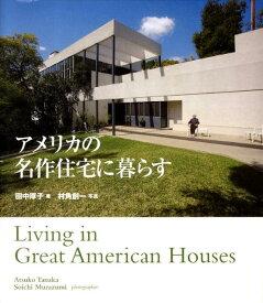 アメリカの名作住宅に暮らす [ 田中厚子 ]