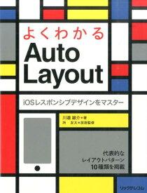 よくわかるAuto Layout iOSレスポンシブデザインをマスター iOSレスポンシブデザインをマスター [ 川邉雄介 ]