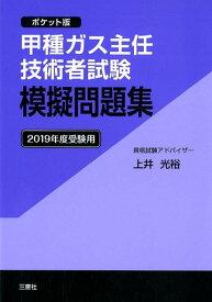 甲種ガス主任技術者試験模擬問題集(2019年度受験用) ポケット版 [ 上井光裕 ]