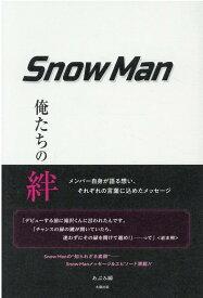 Snow Man 俺たちの絆 [ あぶみ 瞬 ]