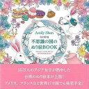 【バーゲン本】奇幻夢境不思議の国のぬり絵BOOK [ Amily Shen ]