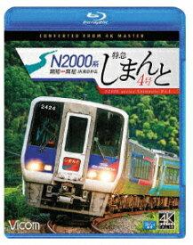 N2000系 特急しまんと4号 4K撮影作品 高知~高松【Blu-ray】 [ (鉄道) ]