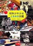 昭和少年少女ときめき図鑑 (らんぷの本)