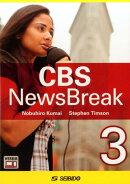 CBSニュースブレイク(3)