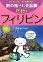 フィリピン フィリピノ語 (旅の指さし会話帳mini) [ 白野慎也 ]