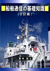 船舶通信の基礎知識2訂版 [ 鈴木治 ]