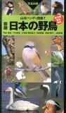 日本の野鳥新版 (山溪ハンディ図鑑)
