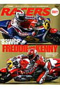 フレディ・スペンサーとケニー・ロバーツの'83世界GP500 百戦錬磨のキングに若き天才が挑んだ世紀のシーズン (San-ei mook)