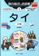 タイ第3版