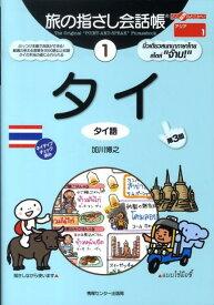 タイ第3版 タイ語 (ここ以外のどこかへ! 旅の指さし会話帳 1) [ 加川博之 ]