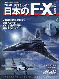 日本のF-X次期戦闘機 ついに、動き出した! (イカロスMOOK JWings特別編集)