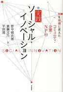 実践ソーシャルイノベーション