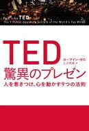 TED驚異のプレゼン