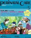 ペリネイタルケア 15年5月号(34-5) よいお産にかかわるすべてのスタッフのために 特集:新人必読「なにする?」「なぜする?」分娩介助