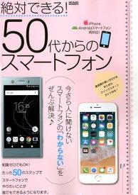 絶対できる!50代からのスマートフォン 今さら人に聞けないスマートフォンの「わからない」を (メディアックスMOOK)