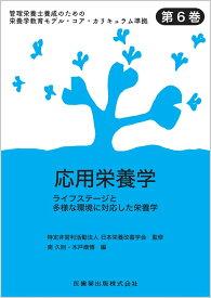 応用栄養学 ライフステージと多様な環境に対応した栄養学 (管理栄養士養成のための栄養学教育モデル・コア・カリキュラム準) [ 日本栄養改善学会 ]