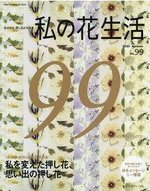 私の花生活(NO.99) 特集:私を変えた押し花、思い出の押し花 (Heart Warming Life Series)