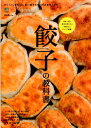 餃子の教科書 日本一旨い餃子の作り方と今知りたいディープ知識。 ([バラエティ])