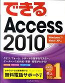できるAccess 2010