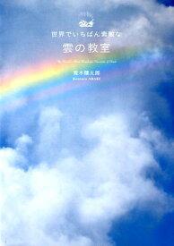 世界でいちばん素敵な雲の教室 [ 荒木健太郎 ]