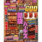 パチスロ必勝ガイドGOD 増補アンコール版 (GW MOOK)