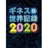 ギネス世界記録(2020)