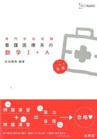 看護医療系の数学1+A [ 松田 親典 ]