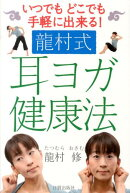 龍村式耳ヨガ健康法